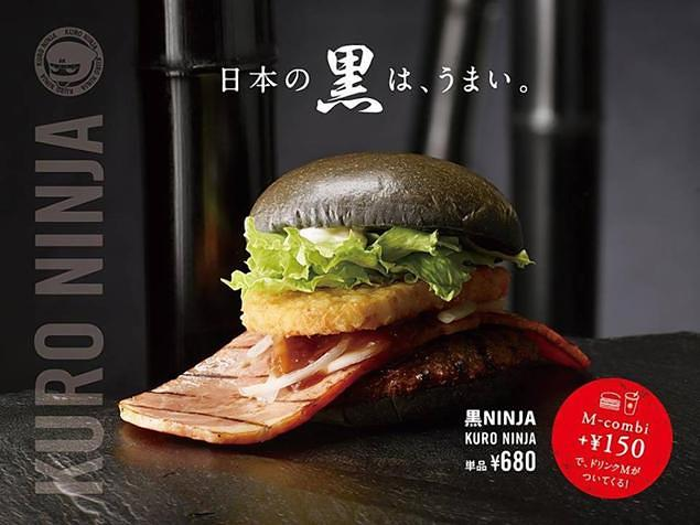 Burger King Japan's Kuro Ninja